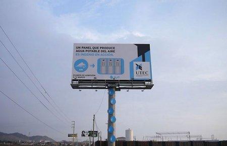 Билборды для сбора воды. Рекламно-экологическая инновация в Перу